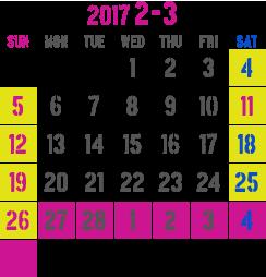 画像:2017年2-3月カレンダー