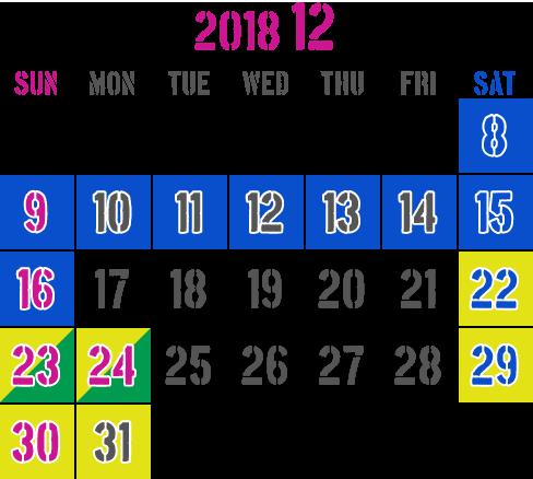 画像:2018年12月カレンダー