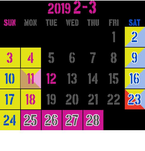 画像:2019年2-3月カレンダー