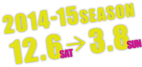 2014-15シーズン 12/6~3/8