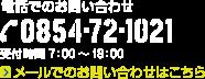 電話でのお問い合わせ:0854-72-1021 受付時間 7:00~18:00