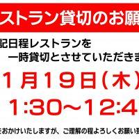 1月19日(木)レストラン一時貸切のお知らせ