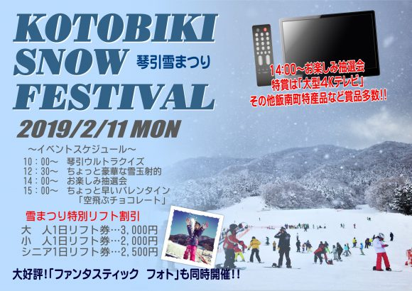 雪まつり2019